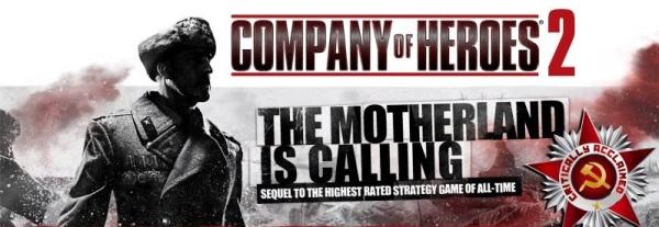 مفتاح تجريبي للعبة Company of Heroes 2