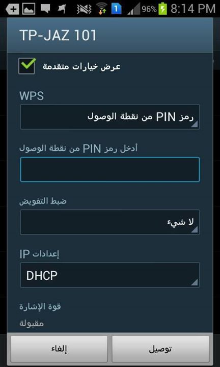 PIN from access point